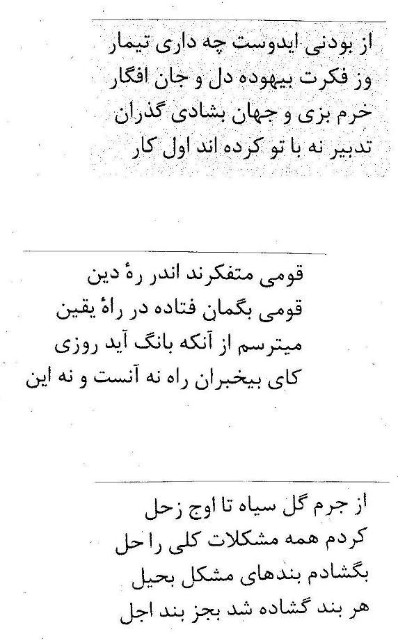 Farsi / Persian   Zócalo Poets