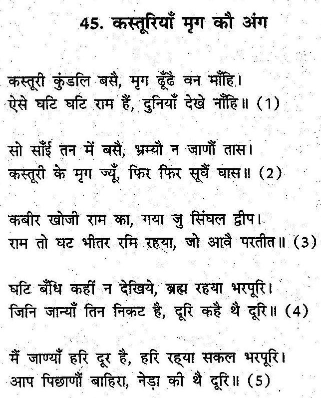 कब र Kabir Of The Musk Deer 15th Century Hindi Poems