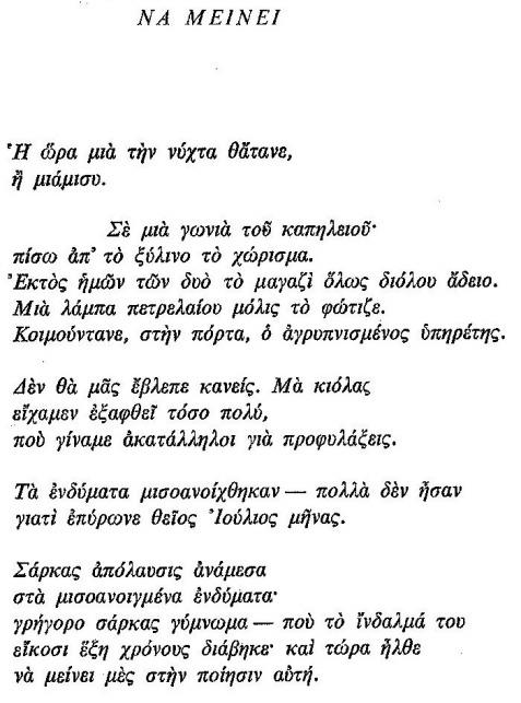 July 2012 Z 243 Calo Poets Page 2