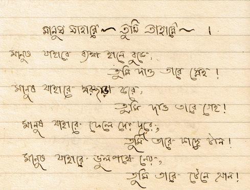 Bengali (Bangla) | Zócalo Poets