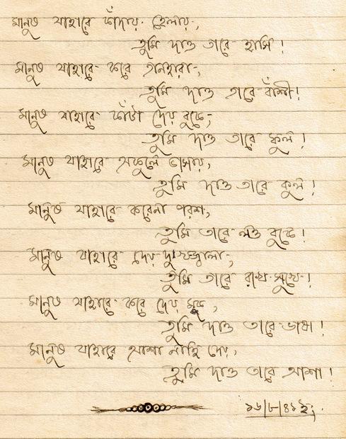 Bengali Bangla Zócalo Poets