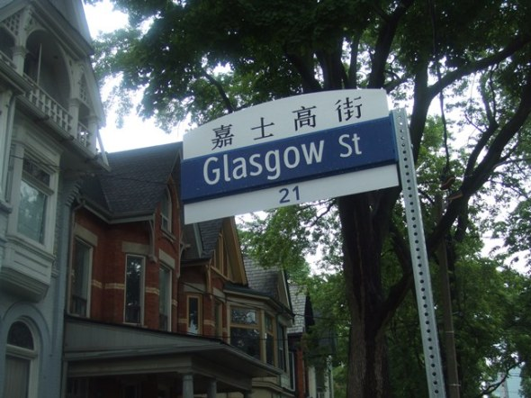 ZP_Glasgow Street, Toronto, Canada