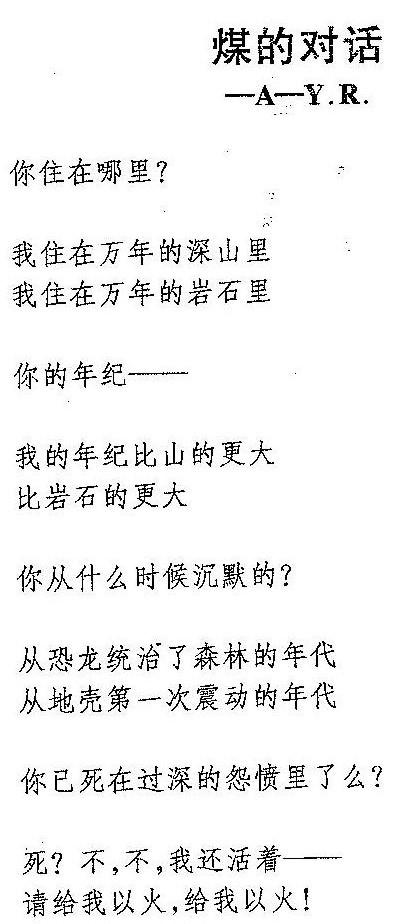 Coal's Reply_Ai Qing