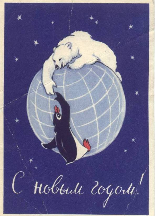"Soviet-era Happy New Year holiday card_The two ""Poles"" meet and greet."