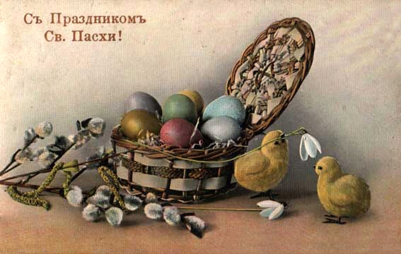 Early 20th century Russian Easter postcard