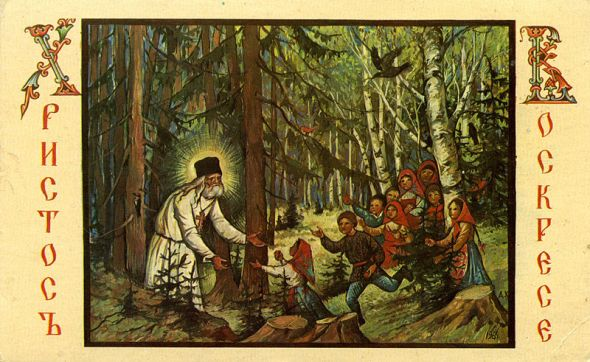 XB_He is Risen_a vintage Russian Easter postcard_before 1917